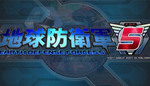 【地球防衛軍5】チャット(定型文)を自由に変更する方法