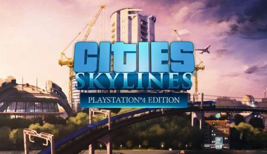 【シティーズスカイラインPS4】凱旋門の取り方【全部欲しい攻略】